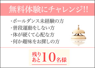 無料体験にチャレンジ!!